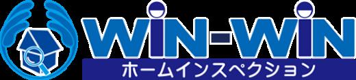 WIN-WINホームインスペクション