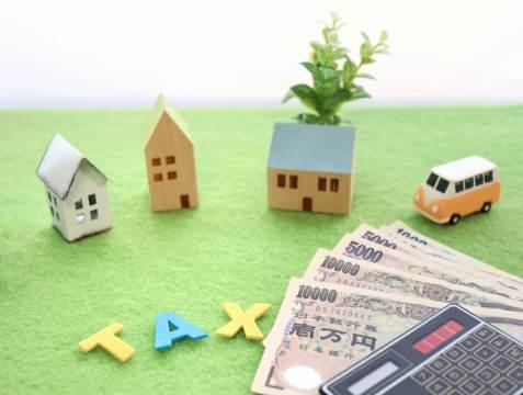 中古住宅の税制優遇